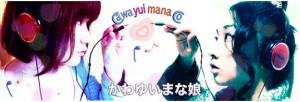 町田Act-かわゆいまな娘