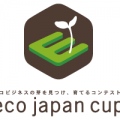 eco japan cupを覗くと面白かった。