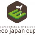 第1回たまにはeco japan cup TVについて真剣に考えてみよう会議